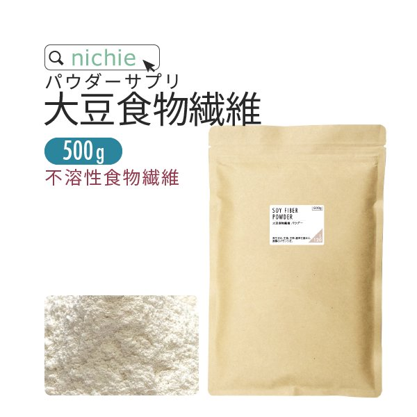 大豆 食物繊維 粉末 500g