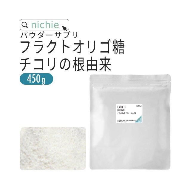 チコリの根由来 フラクトオリゴ糖 450g
