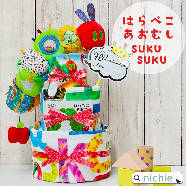 【名入れ無料】はらぺこあおむし 3段おむつケーキ SUKUSUKU