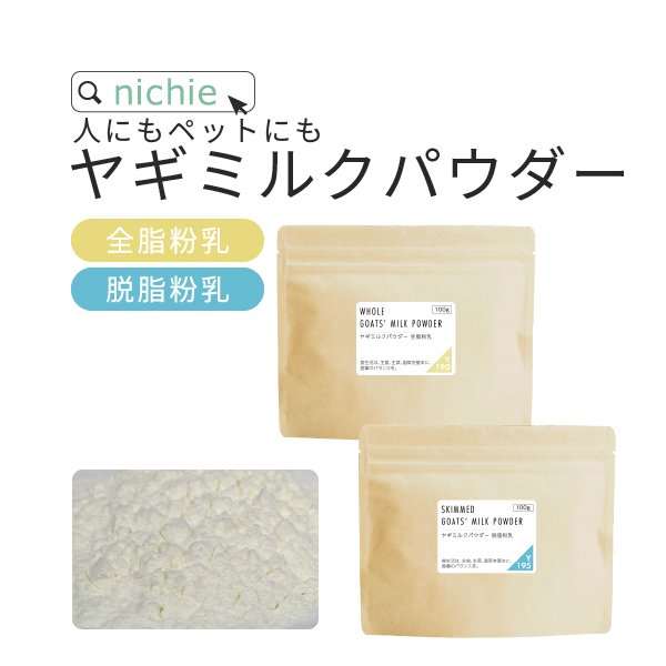 nichie ヤギミルク パウダー 全脂粉乳/脱脂粉乳 100g