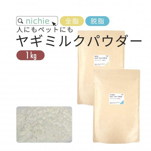 nichie ヤギミルク パウダー 全脂粉乳/脱脂粉乳 1kg
