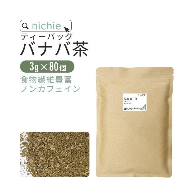 バナバ茶 100% 3g×80個 ティーバッグ