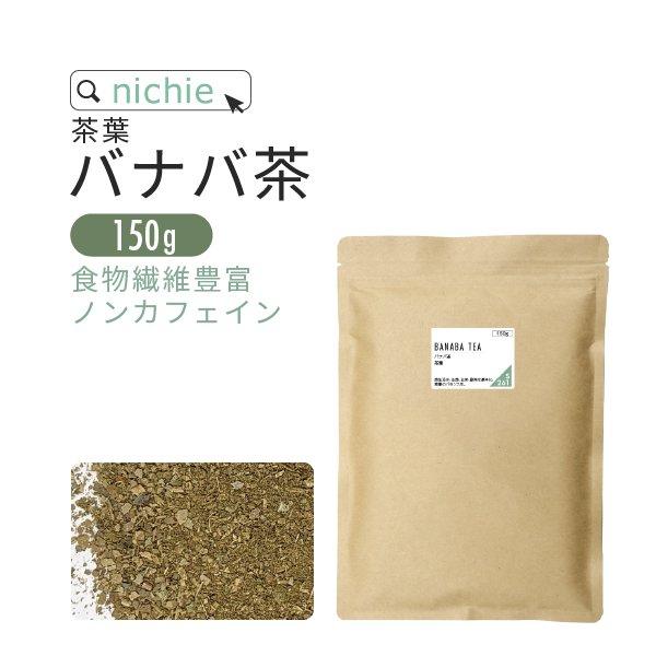 バナバ茶 100% 150g 茶葉