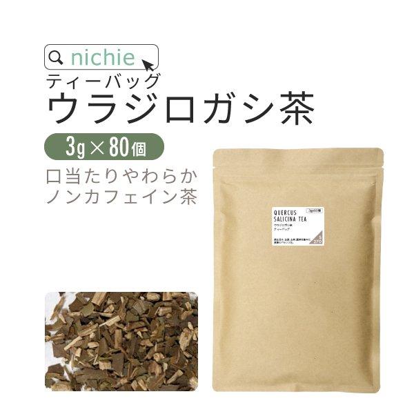 ウラジロガシ茶 100% 3g×80個 ティーバッグ