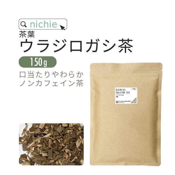 ウラジロガシ茶 100% 150g 茶葉