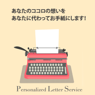 <img class='new_mark_img1' src='https://img.shop-pro.jp/img/new/icons12.gif' style='border:none;display:inline;margin:0px;padding:0px;width:auto;' />パーソナライズ レター サービス(お手紙代行・文章作成)