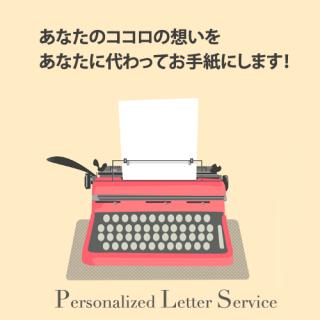 パーソナライズ レター サービス(お手紙代行・文章作成)