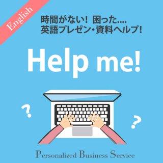 パーソナライズ ビジネス英語ヘルプ Coming soon!