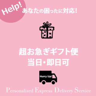 <img class='new_mark_img1' src='https://img.shop-pro.jp/img/new/icons12.gif' style='border:none;display:inline;margin:0px;padding:0px;width:auto;' />超お急ぎギフト便サービス