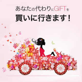<img class='new_mark_img1' src='https://img.shop-pro.jp/img/new/icons12.gif' style='border:none;display:inline;margin:0px;padding:0px;width:auto;' />ギフトの購入に行ってきます