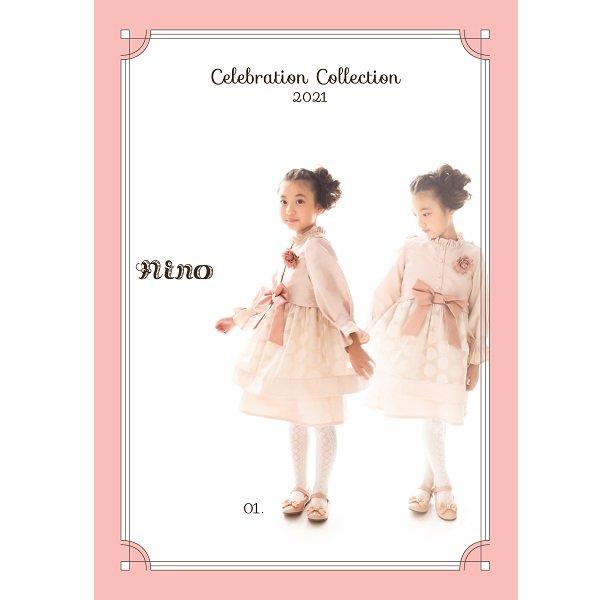 2021年フォーマルカタログ|nino(ニノ)