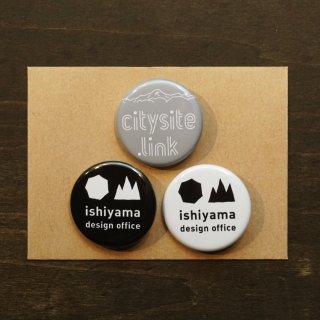 citysite.link + ishiyama design(白・黒) 缶バッジ3個セット