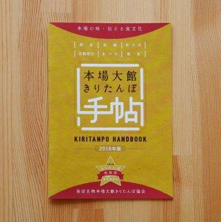 きりたんぽ検定 ガイドブック【2018年版】