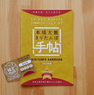 きりたんぽ検定 認定証 + ガイドブック【2018年版】