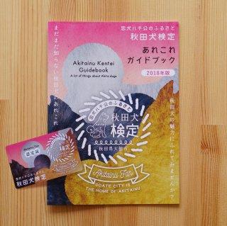 秋田犬検定 認定証 + ガイドブック【2018年版】