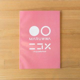 MARUWWAニコメ 冊子