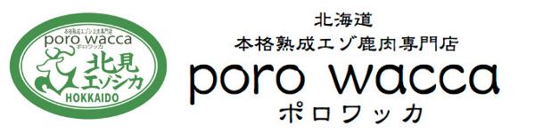 北海道本格熟成エゾシカ肉専門店【poro wacca ポロワッカ】