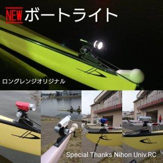 ボートライト<ロングレンジオリジナル商品>