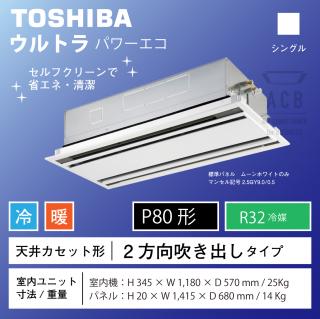 天井カセット形 2方向 P80形 3馬力 シングル 省エネ 単相200V