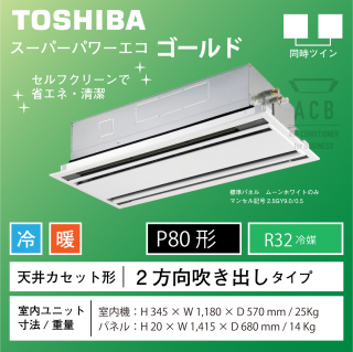 天井カセット形 2方向 P80形 3馬力 同時ツイン 省エネ 単相200V