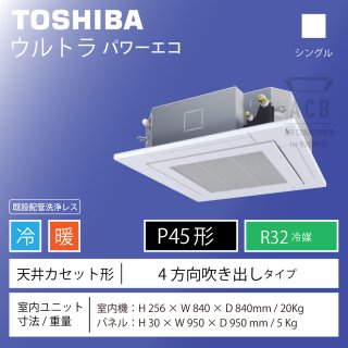 天井カセット形 4方向 P45形 1.8馬力 シングル 省エネ 三相200V