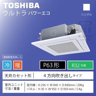 天井カセット形 4方向 P63形 2.5馬力 シングル 省エネ 単相200V