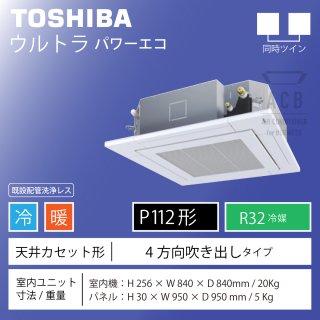 天井カセット形 4方向 P112形 4馬力 同時ツイン 省エネ 三相200V