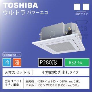天井カセット形 4方向 P280形 10馬力 同時ツイン 省エネ 三相200V