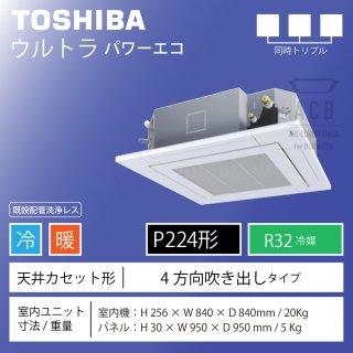 天井カセット形 4方向 P224形 8馬力 同時トリプル 省エネ 三相200V