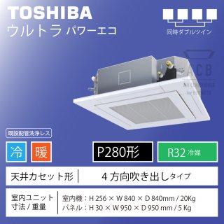 天井カセット形 4方向 P280形 10馬力 同時ダブルツイン 省エネ 三相200V