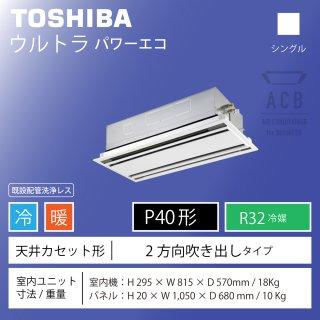 天井カセット形 2方向 P40形 1.5馬力 シングル 省エネ 単相200V