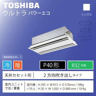 天井カセット形 2方向 P40形 1.5馬力 シングル 省エネ 三相200V