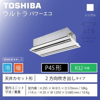 天井カセット形 2方向 P45形 1.8馬力 シングル 省エネ 三相200V