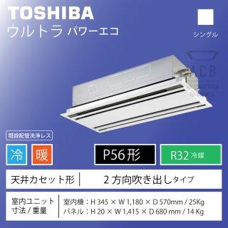 天井カセット形 2方向 P56形 2.3馬力 シングル 省エネ 単相200V