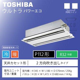 天井カセット形 2方向 P112形 4馬力 同時ツイン 省エネ 三相200V