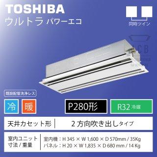 天井カセット形 2方向 P280形 10馬力 同時ツイン 省エネ 三相200V