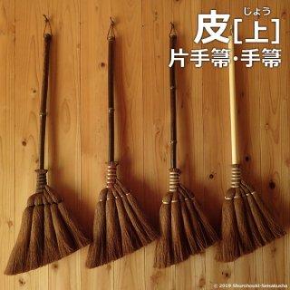 【棕櫚箒】皮5玉手箒・上/各種/[A]送料込(受注製作)
