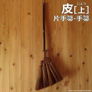 【在庫のある棕櫚箒】皮5玉手箒・上/A-1/[A]送料込