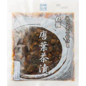 唐葉茶漬(3袋セット)【株式会社 丸長食品】 ※