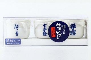 湖のくに生チーズケーキ「濃醇」お猪口入り3蔵セット クール商品【工房しゅしゅ】