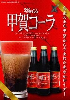 甲賀コーラ(12本入)【滋賀酒造株式会社】 ※