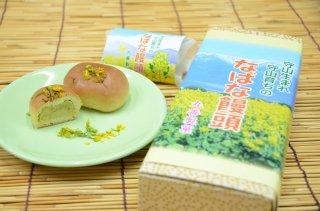 なばな饅頭(10個入り)【丸善製菓舗】 ※