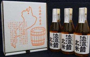 淡海昔玄米(おうみせきげんまい3本セット)300ml【淡海酢有限会社】 ※