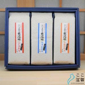 [ここ滋賀]鹿深米食べ比べ3品種セット(各1kg)【株式会社鹿深サービス】 ※