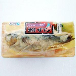 [ここ滋賀]ふなずし丸ごと(280g)クール商品【飯魚】 ※