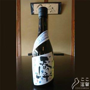 [ここ滋賀]春乃峰 純米吟醸玉栄60(720ml)【田中酒造株式会社】