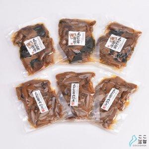 [ここ滋賀]あわび茸山椒煮×3 と 昆布煮×3 計6袋セット クール商品【株式会社ヌーベルムラチ】 ※