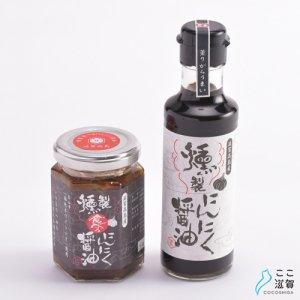 [ここ滋賀]燻製にんにく醤油・食べるにんにく醤油セット 【よこいファーム】 ※