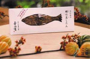 [ここ滋賀]おかめの鱒の蒸したん2個セット クール商品【長治庵】 ※