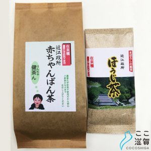 [ここ滋賀]政所 ほうじ茶50gと赤ちゃん番茶100g 【株式会社政所園】 ※